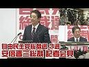 【自民党総裁選】安倍晋三総裁・3選後記者会見[桜H30/9/20]