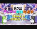 【中間発表 #3】第3回 デレマス楽曲総選挙【作詞家別 TOP1】
