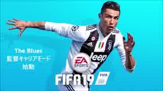 【FIFA19】始動。監督キャリアモード18-19【チェルシー】
