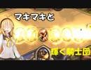 【Hearthstone】マキマキと輝く騎士団 その2