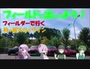 【フィールドに出かけよう!】フィールダーで行く 美ヶ原スカイライン part2【VOIC...