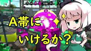 【スプラトゥーン2】めざせ一人前!妖夢のスプラ2奮闘記14【ゆっくり実況】