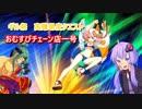 【FGO】ギル祭の超高難易度クエスト「おむすびチェーン店・一...