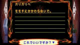 【どうぶつの森e+】ズッポシ村手紙集・5月