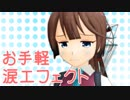 【MMD】お手軽涙エフェクト配布【MME配布】
