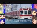 【旅m@s】近鉄奈良線の車両たち【外伝5-3】