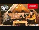 【Nintendo Switch新作】スーパー マリオパーティ TVCM