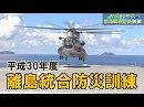 sacomの「ミリ乙!」レポート - 平成30年