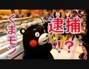 さすが悪魔!!くまモン、福岡・博多駅のケーキ屋さんでいたずらをやりまくる!!