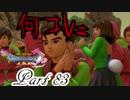 【ネタバレ有り】 ドラクエ11を悠々自適に実況プレイ Part 83