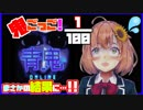 【青鬼オンライン】えっ!初見なのに…どうしてこうなった!【ガチャ1連…】