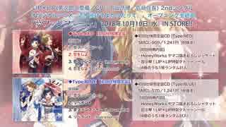 夢ファンファーレ/LIP×LIP【クロスフェード】