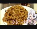 女子大生あかりのお手軽Kitchen#1 「カレーピラフ」