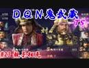 DQN鬼武蔵-TS-(信長の野望・大志)#23親子相克