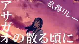 【11名】  『 ア サ ガ オ の 散 る 頃 に 』 【私得リレー】