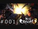 無双OROCHI3 Part.001「不可思議なる世界へ」