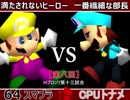 【第八回】64スマブラCPUトナメ実況【Hブロック第十三試合】