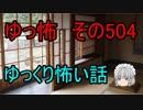 【ゆっ怖】ゆっくり怖い話・その504【怪談】