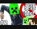【Minecraft】何も使えなくなる前に黄昏の森クリアするよ!【縛り実況】Part02