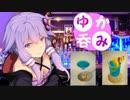 【VOICEROID】ゆか呑み!【酒動画】