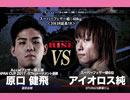 キックボクシング 2018.3.24【RISE 123】第2試合 スーパーフェザー級(-60kg)<原口健飛 VS アイオロス純>