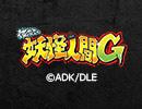 俺たちゃ妖怪人間G #26「腐女の戯れ(好評につき再放送!)」