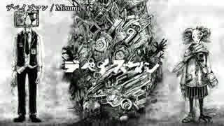 【ニコカラ】デペイズマン【On Vocal】