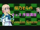 "【VOICEROID解説】桜乃そらのチェス序盤講座 ""ロンドンシステム"""