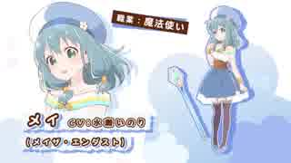 TVアニメ「えんどろ~!」キャラPV第4弾