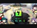 【東方卓遊戯】お猫様と猫たちの人形供養 7⃣【ウィッチクエスト】