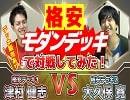 【MTG】格安モダンデッキで対戦してみた! -津村 健志 vs.大...