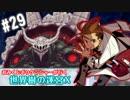 【HEROIC実況】おみくじボウケンシャーが行く世界樹の迷宮X【Part.29】