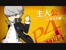 「ペルソナQ2 ニュー シネマ ラビリンス 」キャラ紹介映像【PQ2】P4主人公(CV.浪...