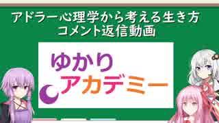ゆかりアカデミー アドラー心理学【コメ返