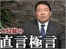 【直言極言】3選は果たしたものの...安倍総理にとって困...