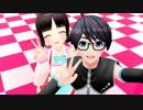 【MMD】詩子&DD君で自己愛性カワイズム