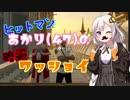 【HITMAN】ヒットマンあかり(47)の暗殺ワッショイ part5【Voiceroid実況】
