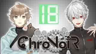 【ChroNoiR】叶&葛葉 通話無し二窓編 【まとめ18】