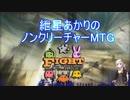【モダン】紲星あかりのノンクリーチャーMTG FtV編その2【MO】