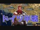 【Civ6】誰が最強の文明か決めてみたpart22【マルチ実況プレイ】
