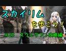 【Skyrim SE】スカイリムを歩こう!#25【VOICEROID実況】