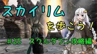 【Skyrim SE】スカイリムを歩こう!#25【VO