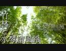 【水琴窟】竹林と水琴窟風鈴