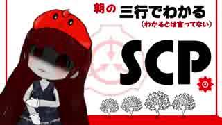 三行でわかる朝のSCP紹介 1週間総集編 9/15~21