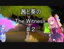 【琴葉姉妹】秋の夜長にThe_Witness ♯2 【VOICEROID実況】