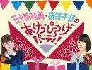 【会員限定#12】『五十嵐裕美・桜咲千依のあけっぴろげパーティ!』第12回