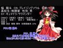 【第12回うっかり卓ゲ祭り】ダブルクロス・リプレイ・ディープフロント 0話
