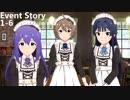 『THE@TER BOOST! 三姉妹カフェガシャ』イベント限定コミュ第5、6話、Blog『空猫珈...