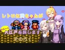 【ゆき姫救出絵巻】レトロな葵ちゃんがゆる~く大江戸を旅します そのろく【ボイス...
