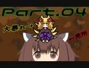 【RimWorld】妖怪人間RimzonZ Part.04【ゆっくりボイロ実況】